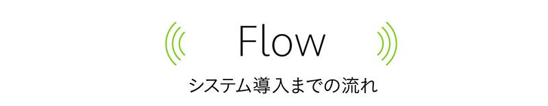 title-flow